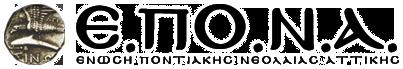ΕΝΩΣΗ ΠΟΝΤΙΑΚΗΣ ΝΕΟΛΑΙΑΣ ΑΤΤΙΚΗΣ