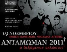 Αντάμωμαν 2011+
