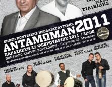 Αντάμωμαν 2011