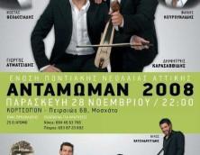 Αντάμωμαν 2008