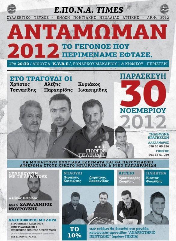 Αντάμωμαν 2012