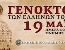 19η Μαΐου:Κεντρικές εκδηλώσεις
