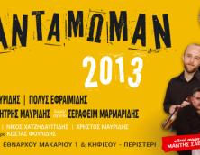 Αντάμωμαν 2013
