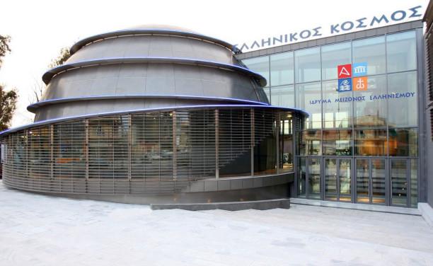 Επίσκεψη στο Ίδρυμα Μείζονος Ελληνισμού