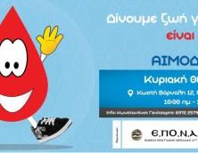 9η αιμοδοσία Ένωσης Ποντιακής Νεολαίας Αττικής