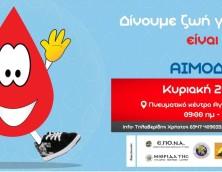 10η αιμοδοσία Ένωσης Ποντιακής Νεολαίας Αττικής
