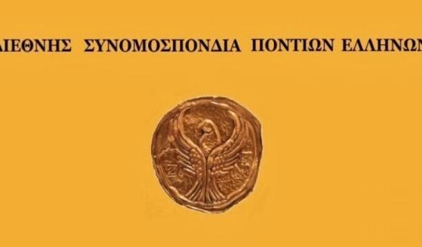 Επιστολή Διεθνούς Συνομοσπονδίας Ποντίων Ελλήνων προς Υπουργό Παιδείας