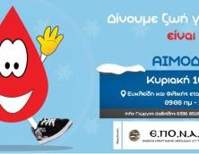 11η αιμοδοσία Ένωσης Ποντιακής Νεολαίας Αττικής