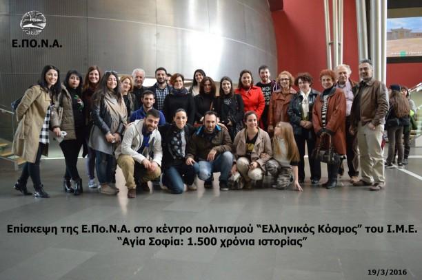 Επίσκεψη στον «Ελληνικό Κόσμο» για την παραγωγή «Αγία Σοφία: 1.500 Χρόνια Ιστορίας»