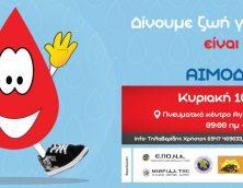 12η αιμοδοσία Ένωσης Ποντιακής Νεολαίας Αττικής