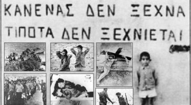 20 Ιουλίου 1974:Η Μεγαλόνησος ματώνει υπό την μπότα του «Αττίλα»