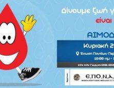 13η αιμοδοσία Ένωσης Ποντιακής Νεολαίας Αττικής