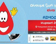14η αιμοδοσία Ένωσης Ποντιακής Νεολαίας Αττικής