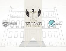 Εγκαίνια για την έδρα Ποντιακών Σπουδών στο Αριστοτέλειο Πανεπιστήμιο Θεσσαλονίκης