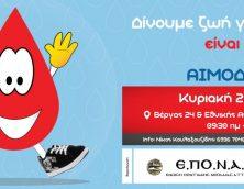 15η αιμοδοσία Ένωσης Ποντιακής Νεολαίας Αττικής