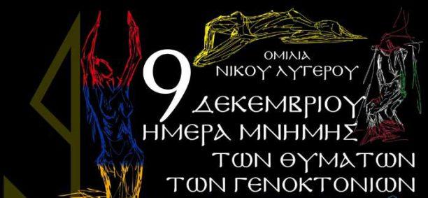 9/12: Παγκόσμια Ημέρα Μνήμης και Αξιοπρέπειας των Θυμάτων του Εγκλήματος της Γενοκτονίας