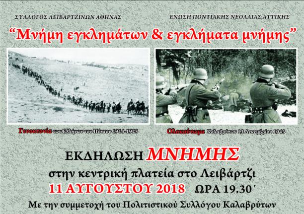 Εκδήλωση στο Λειβάρτζι Αχαΐας:  «Μνήμη εγκλημάτων και εγκλήματα μνήμης»