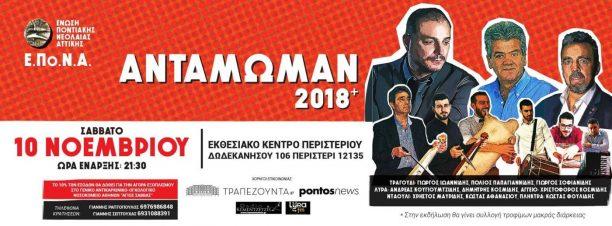 Αντάμωμαν 2018+: Ετήσιος επετειακός χορός Ε.Πο.Ν.Α.