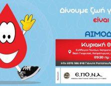 17η αιμοδοσία Ένωσης Ποντιακής Νεολαίας Αττικής