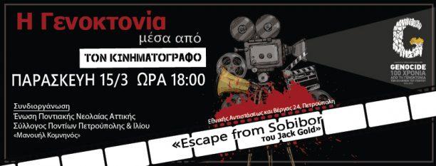 Η Γενοκτονία μέσα από τον Κινηματογράφο #1 – Escape from Sobibor