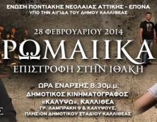 Συναυλία: «Ρωμαίικα – Επιστροφή στην Ιθάκη»