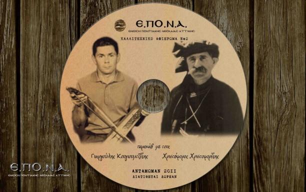 Γιωργούλης Κουγιουμτζίδης – Χριστόφορος Χριστοφορίδης (Στοφόρον)