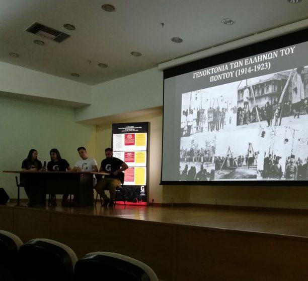 Εκδήλωση για τα 100 χρόνια από την Γενοκτονία των Ελλήνων του Πόντου στο Πολιτιστικό Κέντρο Δήμου Λαμιέων