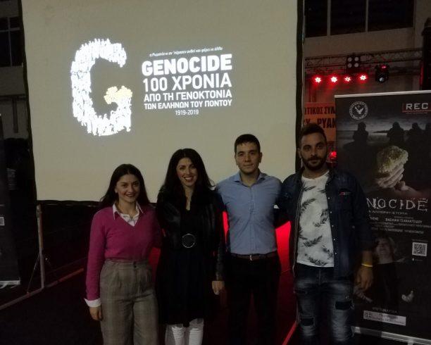 Παρουσίαση για την Γενοκτονία των Ελλήνων του Πόντου στον Άγ. Δημήτριο Κοζάνης