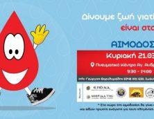 21η Αιμοδοσία Ένωσης Ποντιακής Νεολαίας Αττικής
